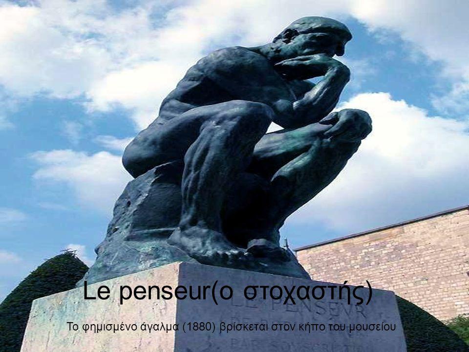 Le penseur(ο στοχαστής) Το φημισμένο άγαλμα (1880) βρίσκεται στον κήπο του μουσείου