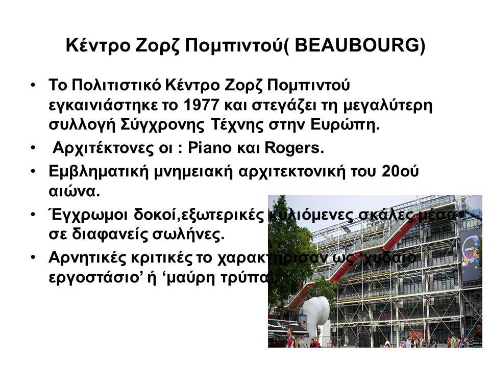 Κέντρο Ζορζ Πομπιντού( BEAUBOURG) Το Πολιτιστικό Κέντρο Ζορζ Πομπιντού εγκαινιάστηκε το 1977 και στεγάζει τη μεγαλύτερη συλλογή Σύγχρονης Τέχνης στην