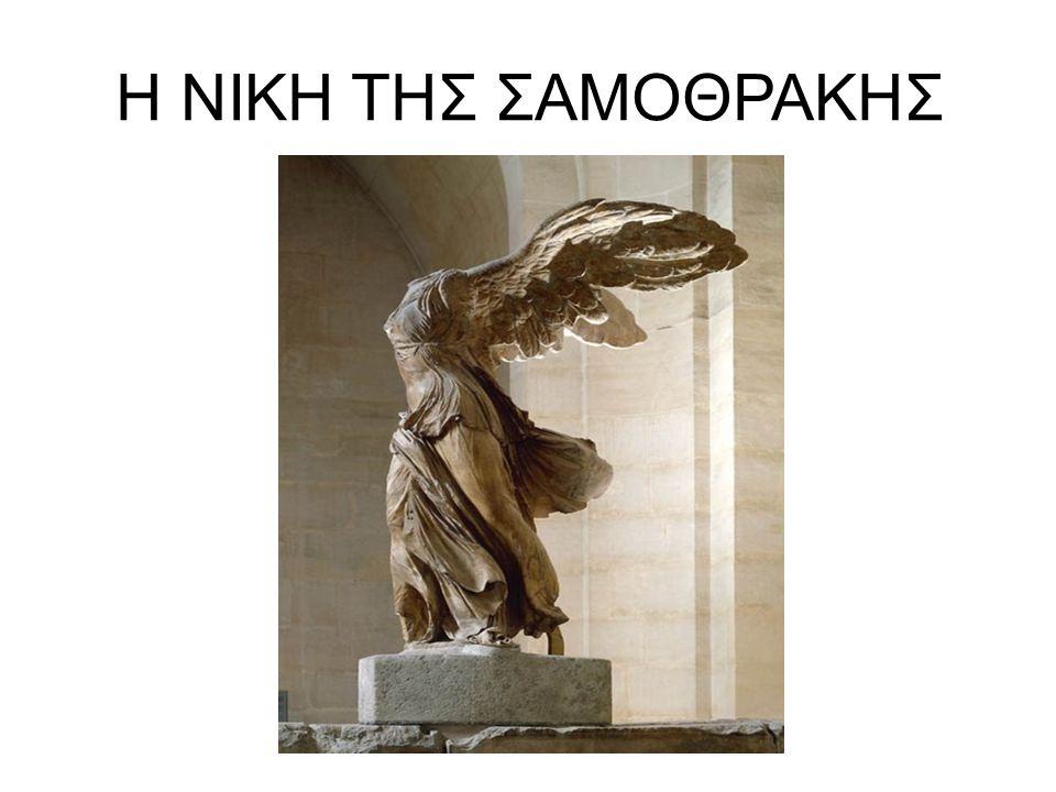 Η ΝΙΚΗ ΤΗΣ ΣΑΜΟΘΡΑΚΗΣ