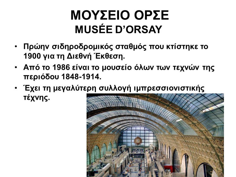 Πρώην σιδηροδρομικός σταθμός που κτίστηκε το 1900 για τη Διεθνή Έκθεση. Από το 1986 είναι το μουσείο όλων των τεχνών της περιόδου 1848-1914. Έχει τη μ