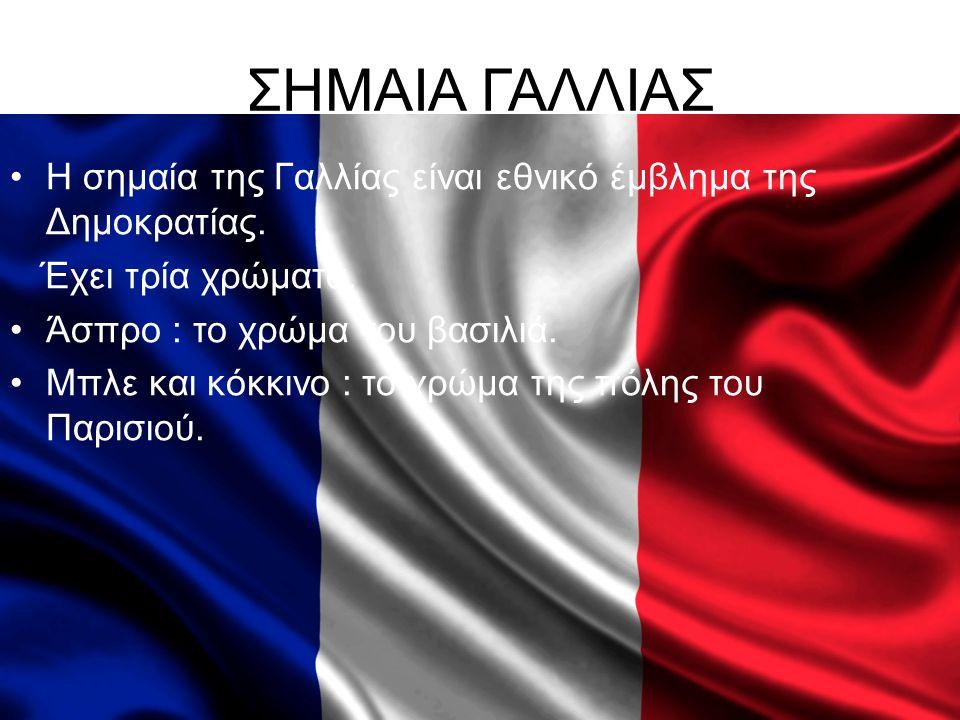 ΣΗΜΑΙΑ ΓΑΛΛΙΑΣ Η σημαία της Γαλλίας είναι εθνικό έμβλημα της Δημοκρατίας. Έχει τρία χρώματα. Άσπρο : το χρώμα του βασιλιά. Μπλε και κόκκινο : το χρώμα