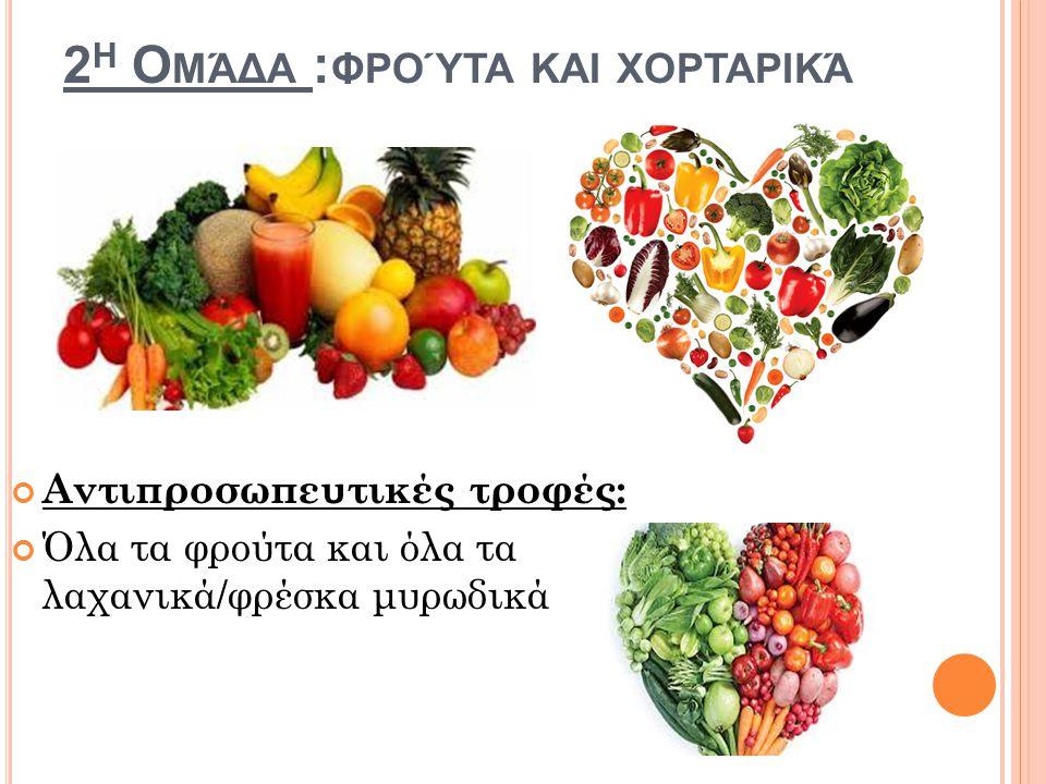 2 Η Ο ΜΆΔΑ : ΦΡΟΎΤΑ ΚΑΙ ΧΟΡΤΑΡΙΚΆ Αντιπροσωπευτικές τροφές: Όλα τα φρούτα και όλα τα λαχανικά/φρέσκα μυρωδικά