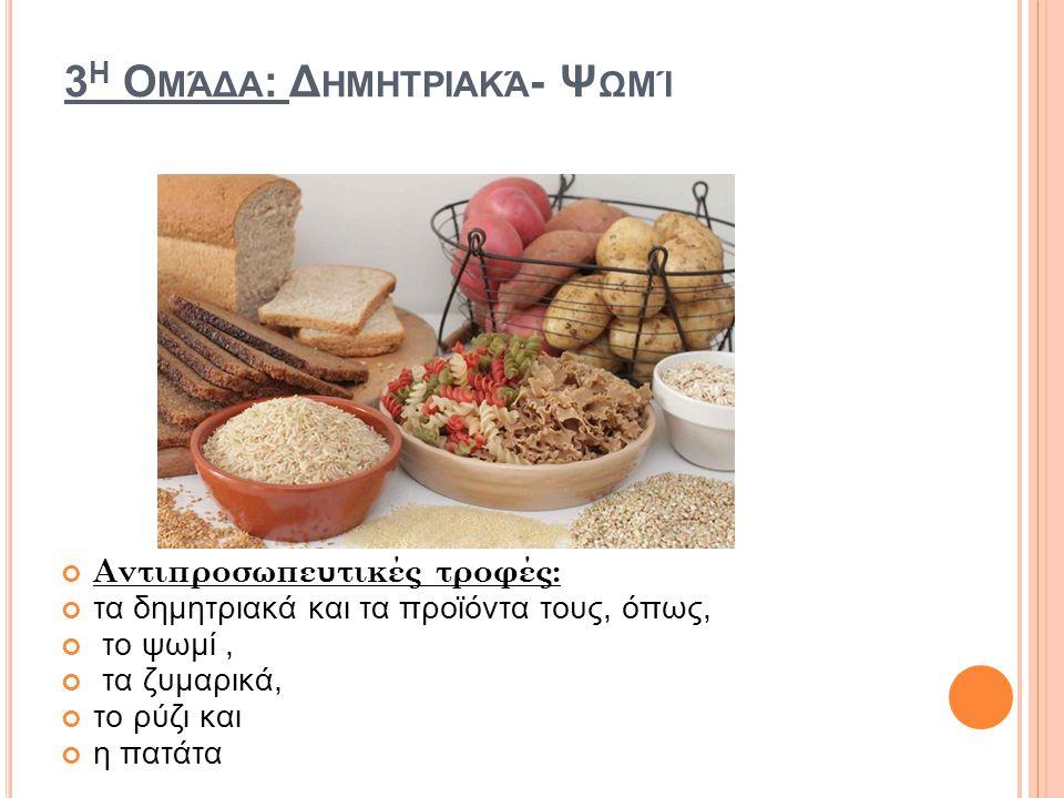 3 Η Ο ΜΆΔΑ : Δ ΗΜΗΤΡΙΑΚΆ - Ψ ΩΜΊ Αντιπροσωπευτικές τροφές: τα δημητριακά και τα προϊόντα τους, όπως, το ψωμί, τα ζυμαρικά, το ρύζι και η πατάτα