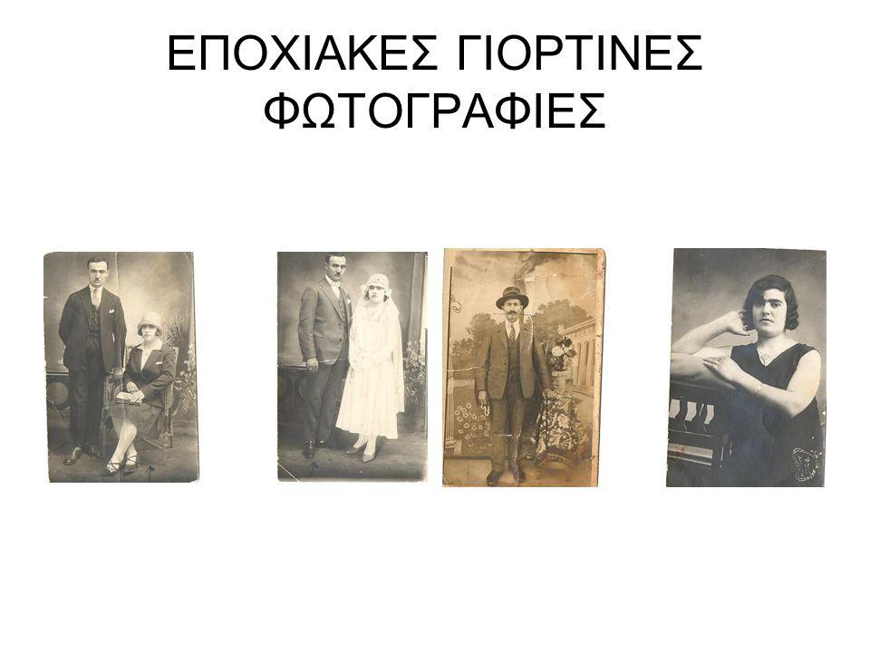 ΕΠΟΧΙΑΚΕΣ ΓΙΟΡΤΙΝΕΣ ΦΩΤΟΓΡΑΦΙΕΣ