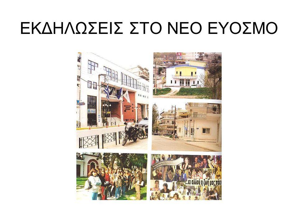 ΕΚΔΗΛΩΣΕΙΣ ΣΤΟ ΝΕΟ ΕΥΟΣΜΟ
