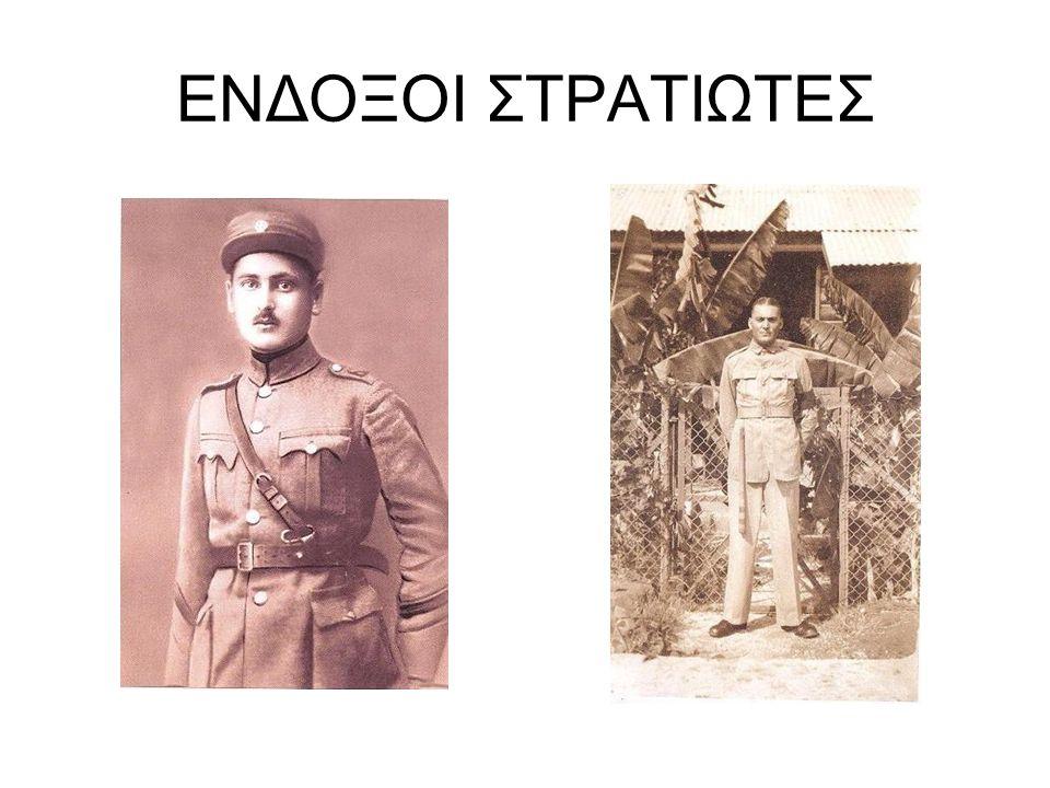 ΕΝΔΟΞΟΙ ΣΤΡΑΤΙΩΤΕΣ