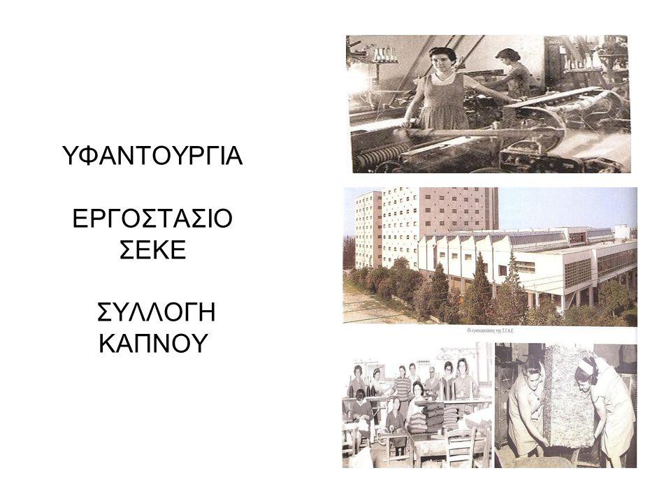 ΥΦΑΝΤΟΥΡΓΙΑ ΕΡΓΟΣΤΑΣΙΟ ΣΕΚΕ ΣΥΛΛΟΓΗ ΚΑΠΝΟΥ
