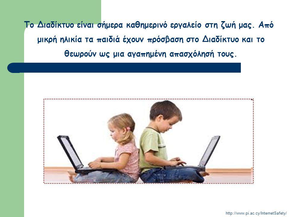 Το Διαδίκτυο είναι σήμερα καθημερινό εργαλείο στη ζωή μας. Από μικρή ηλικία τα παιδιά έχουν πρόσβαση στο Διαδίκτυο και το θεωρούν ως μια αγαπημένη απα