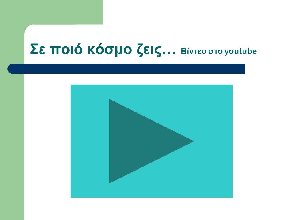Σε ποιό κόσμο ζεις… Βίντεο στο youtube