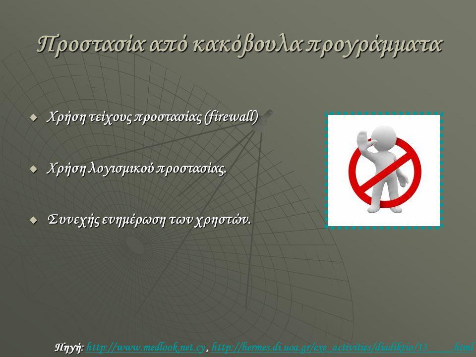 Προστασία από κακόβουλα προγράμματα  Χρήση τείχους προστασίας (firewall)  Χρήση λογισμικού προστασίας.