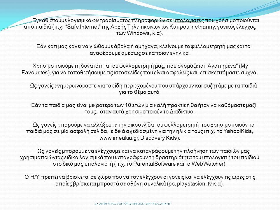 """Εγκαθιστούμε λογισμικό φιλτραρίσματος πληροφοριών σε υπολογιστές που χρησιμοποιούνται από παιδιά (π.χ. """"Safe Internet"""" της Αρχής Τηλεπικοινωνιών Κύπρο"""