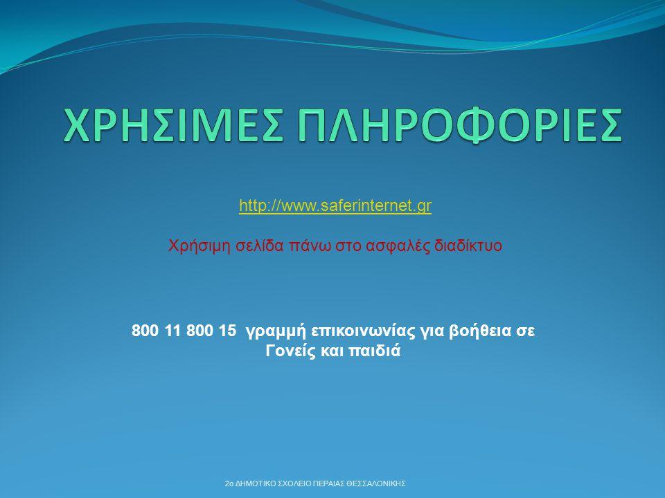 http://www.saferinternet.gr Χρήσιμη σελίδα πάνω στο ασφαλές διαδίκτυο 800 11 800 15 γραμμή επικοινωνίας για βοήθεια σε Γονείς και παιδιά