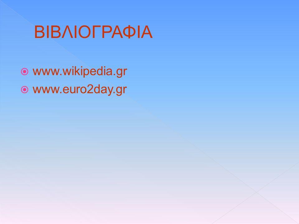  www.wikipedia.gr  www.euro2day.gr