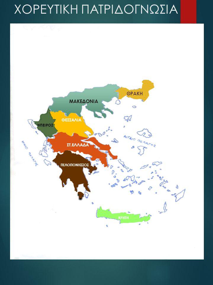 Επόμενο -> Κατά τις κρατούσες ιστορικές αντιλήψεις - τις οποίες δεν συμμερίζομαι - οι Θράκες είναι αρχαίο ινδοευρωπαϊκό φύλο συγγενές προς τους Έλληνες, Φρύγες, Ιλλυριούς.