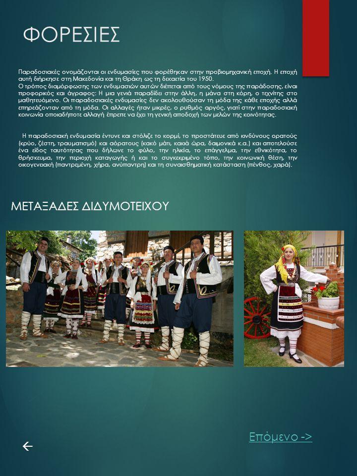 ΦΟΡΕΣΙΕΣ  Παραδοσιακές ονομάζονται οι ενδυμασίες που φορέθηκαν στην προβιομηχανική εποχή. Η εποχή αυτή διήρκησε στη Μακεδονία και τη Θράκη ως τη δεκα