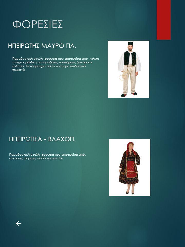 ΦΟΡΕΣΙΕΣ  ΗΠΕΙΡΩΤΗΣ ΜΑΥΡΟ ΓΙΛ. Παραδοσιακή στολή, φορεσιά που αποτελείται από : γιλέκο τσόχινο, μάλλινη μπουραζάνα, πουκάμισο, ζωνάρι και καλπάκι. Τα