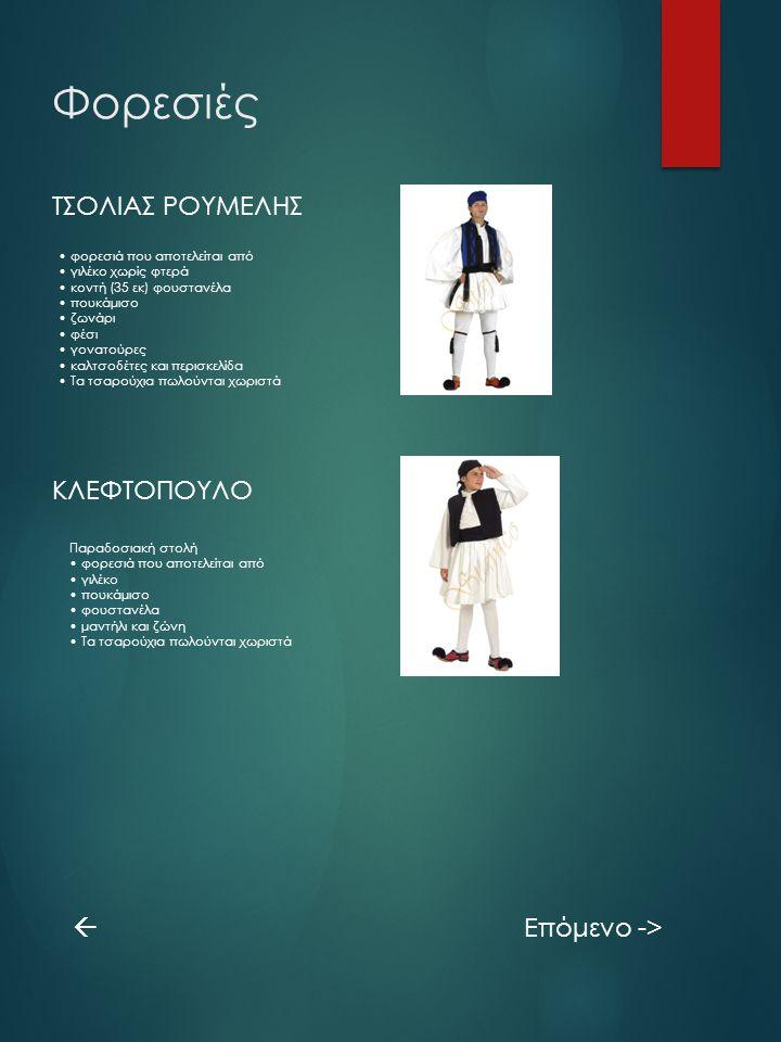 Φορεσιές  ΤΣΟΛΙΑΣ ΡΟΥΜΕΛΗΣ ΚΛΕΦΤΟΠΟΥΛΟ φορεσιά που αποτελείται από γιλέκο χωρίς φτερά κοντή (35 εκ) φουστανέλα πουκάμισο ζωνάρι φέσι γονατούρες καλτσ