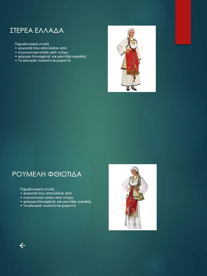Παραδοσιακή στολή φορεσιά που αποτελείται από σεγκούνι και ποδιά από τσόχα φόρεμα (ποκαμίσα) και μαντήλα κεφαλής Τα φλουριά πωλούνται χωριστά ΣΤΕΡΕΑ Ε