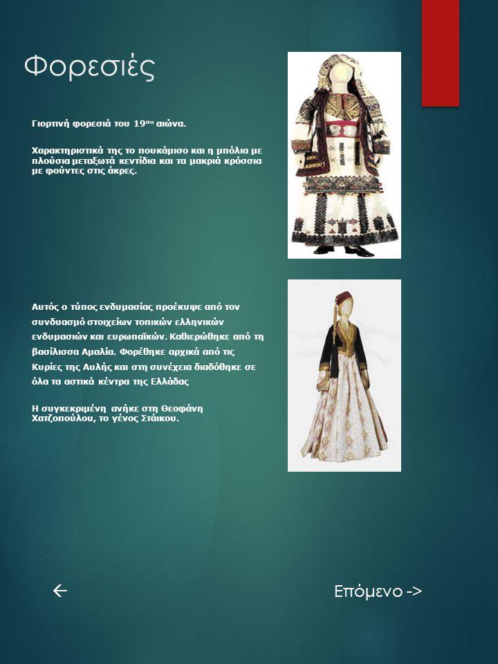 Φορεσιές  Γιορτινή φορεσιά του 19 ου αιώνα. Χαρακτηριστικά της το πουκάμισο και η μπόλια με πλούσια μεταξωτά κεντίδια και τα μακριά κρόσσια με φούντε