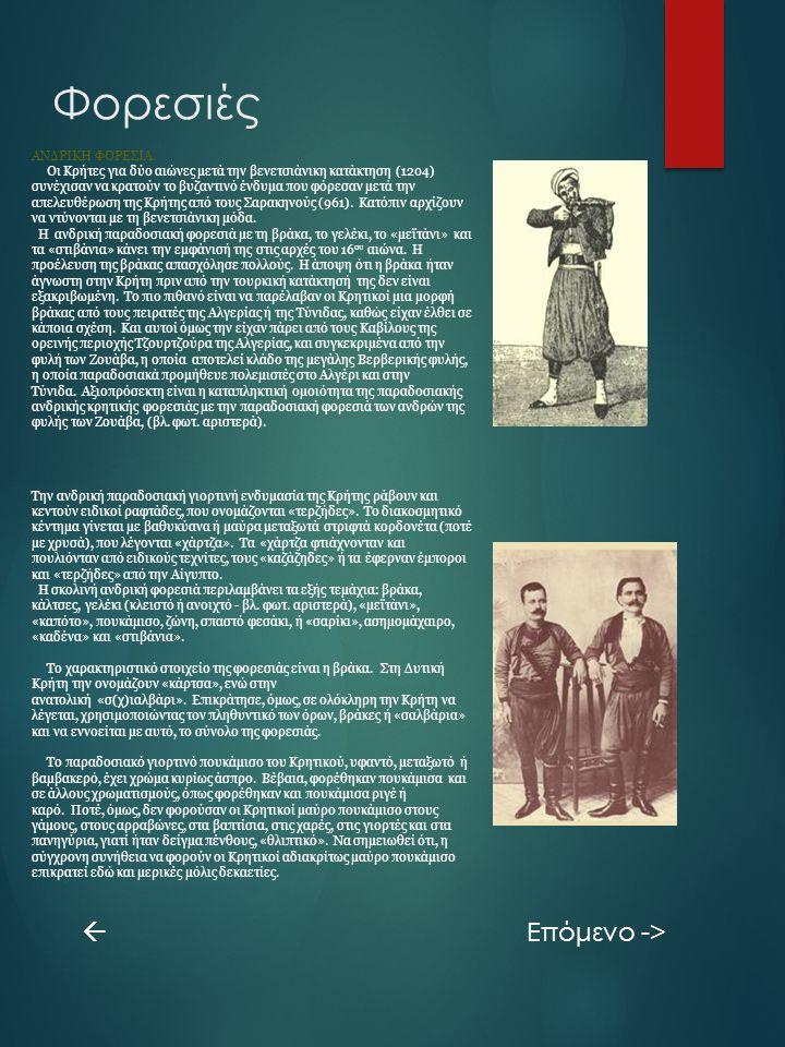 Φορεσιές  ΑΝΔΡΙΚΗ ΦΟΡΕΣΙΑ. Οι Κρήτες για δύο αιώνες μετά την βενετσιάνικη κατάκτηση (1204) συνέχισαν να κρατούν το βυζαντινό ένδυμα που φόρεσαν μετά