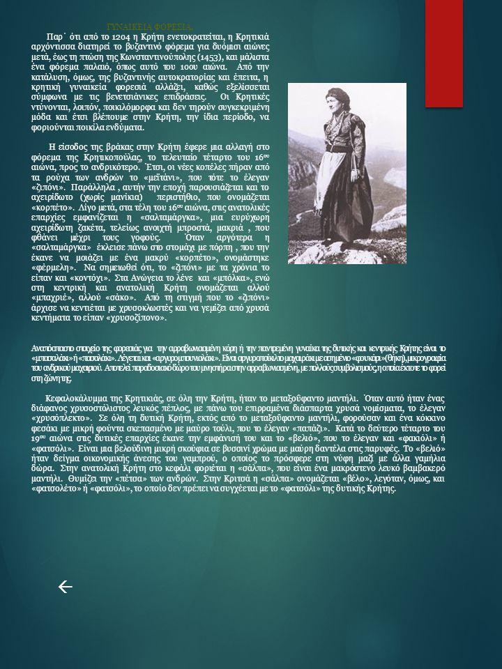 ΓΥΝΑΙΚΕΙΑ ΦΟΡΕΣΙΑ. Παρ΄ ότι από το 1204 η Κρήτη ενετοκρατείται, η Κρητικιά αρχόντισσα διατηρεί το βυζαντινό φόρεμα για δυόμισι αιώνες μετά, έως τη πτώ