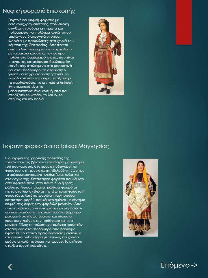 Γιορτινή και νυφική φορεσιά με έντονους χρωματιστούς, πολύπλοκη σύνθεση, πλούσια κεντήματα και πολύμορφα και πολύτιμα υλικά, όπου επιβιώνουν διαχρονικ