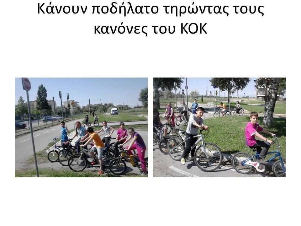 Κάνουν ποδήλατο τηρώντας τους κανόνες του KOK
