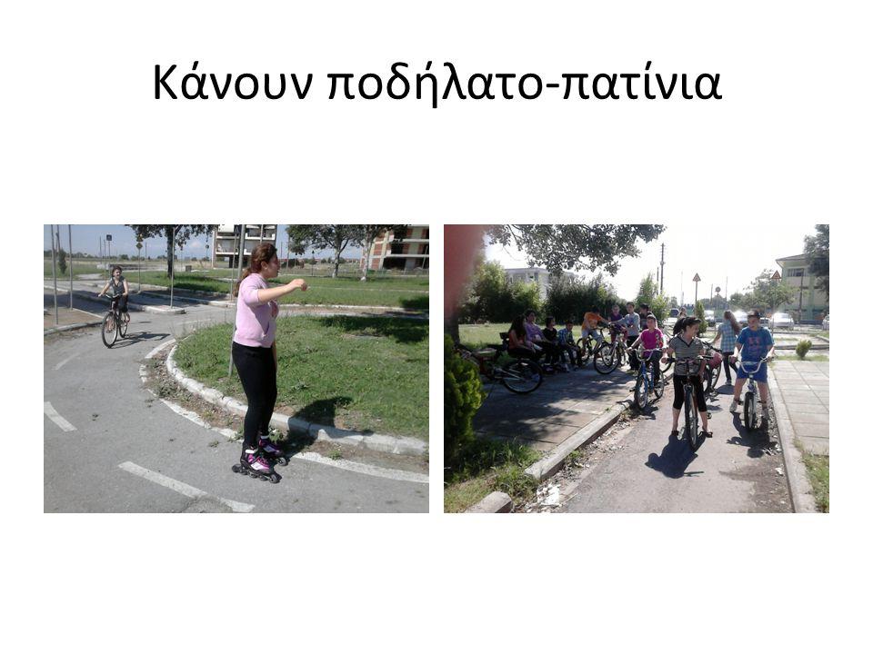 Κάνουν ποδήλατο-πατίνια