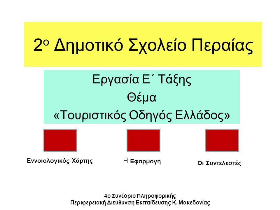 2 ο Δημοτικό Σχολείο Περαίας Εργασία Ε΄ Τάξης Θέμα «Τουριστικός Οδηγός Ελλάδος» 4ο Συνέδριο Πληροφορικής Περιφερειακή Διεύθυνση Εκπαίδευσης Κ.