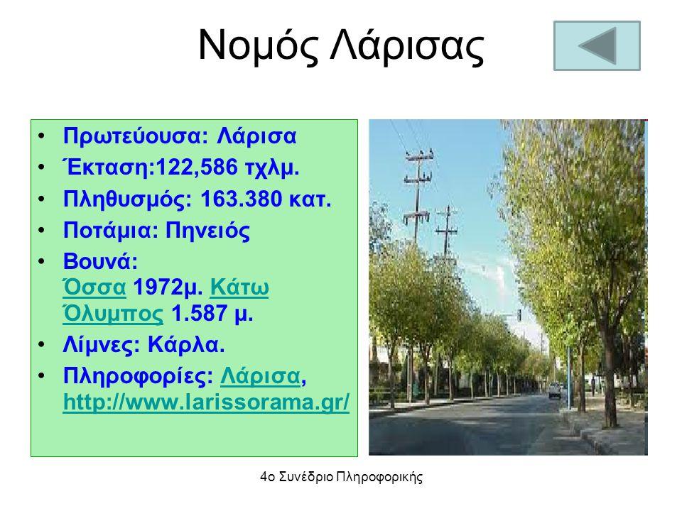 Νομός Λάρισας Πρωτεύουσα: Λάρισα Έκταση:122,586 τχλμ. Πληθυσμός: 163.380 κατ. Ποτάμια: Πηνειός Βουνά: Όσσα 1972μ. Κάτω Όλυμπος 1.587 μ. ΌσσαΚάτω Όλυμπ