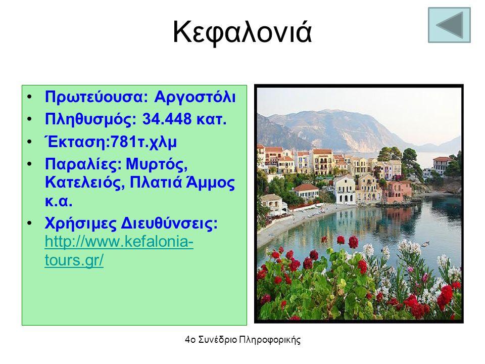 Κεφαλονιά Πρωτεύουσα: Αργοστόλι Πληθυσμός: 34.448 κατ. Έκταση:781τ.χλμ Παραλίες: Μυρτός, Κατελειός, Πλατιά Άμμος κ.α. Χρήσιμες Διευθύνσεις: http://www