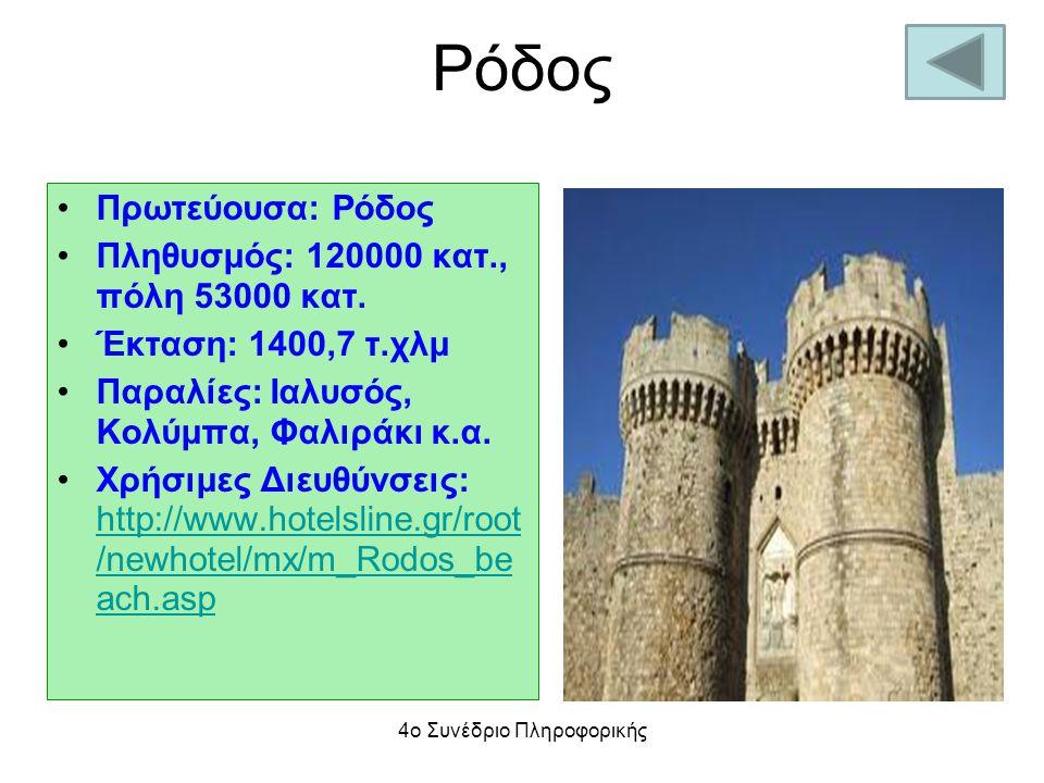 Ρόδος Πρωτεύουσα: Ρόδος Πληθυσμός: 120000 κατ., πόλη 53000 κατ.