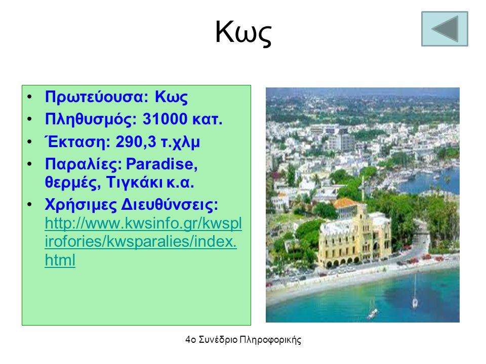 Κως Πρωτεύουσα: Κως Πληθυσμός: 31000 κατ. Έκταση: 290,3 τ.χλμ Παραλίες: Paradise, θερμές, Τιγκάκι κ.α. Χρήσιμες Διευθύνσεις: http://www.kwsinfo.gr/kws