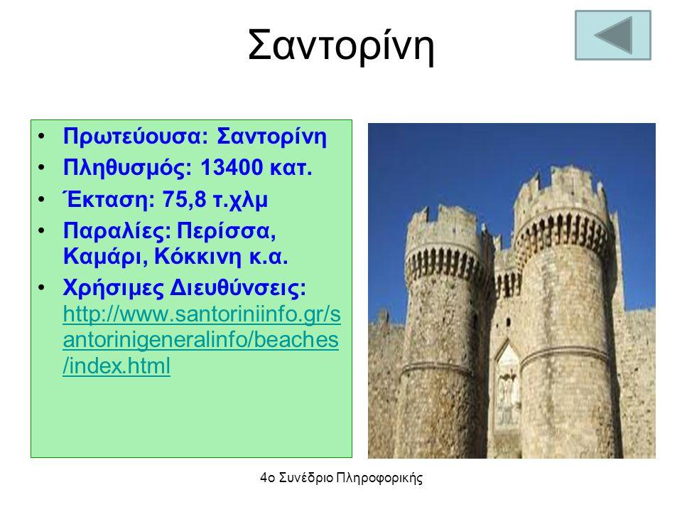 Σαντορίνη Πρωτεύουσα: Σαντορίνη Πληθυσμός: 13400 κατ. Έκταση: 75,8 τ.χλμ Παραλίες: Περίσσα, Καμάρι, Κόκκινη κ.α. Χρήσιμες Διευθύνσεις: http://www.sant