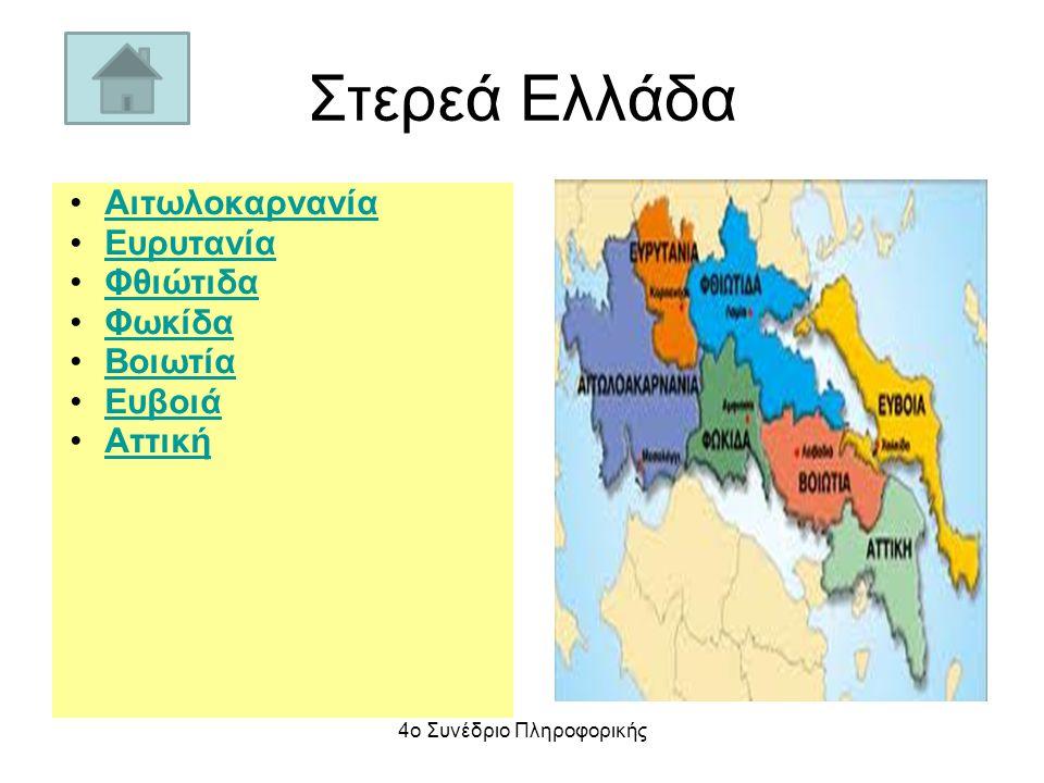 Στερεά Ελλάδα Αιτωλοκαρνανία Ευρυτανία Φθιώτιδα Φωκίδα Βοιωτία Ευβοιά Αττική 4ο Συνέδριο Πληροφορικής