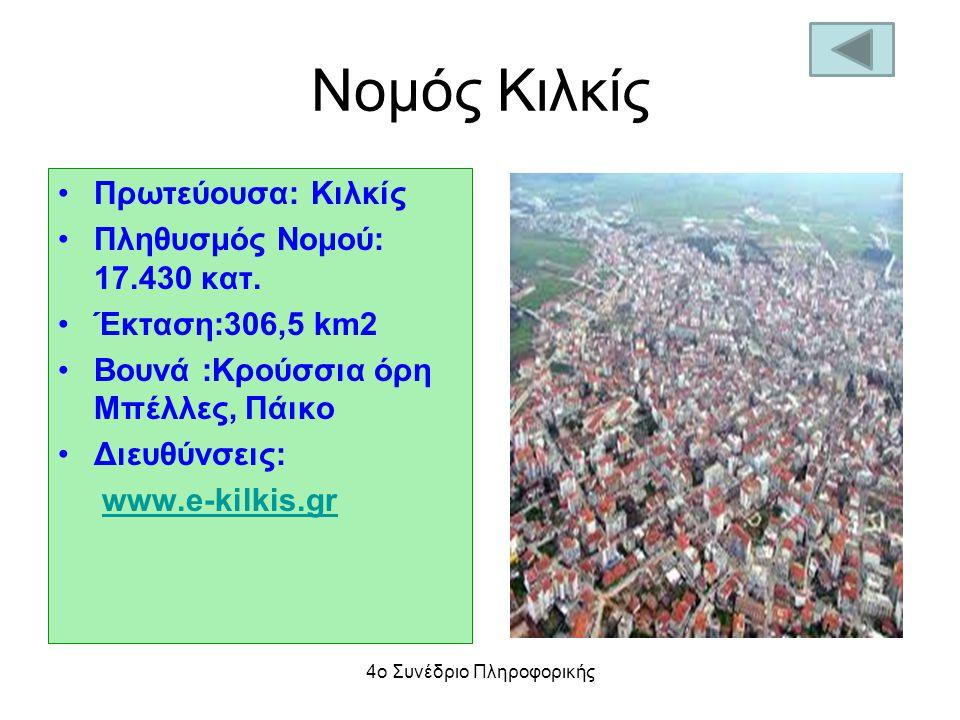 Νομός Κιλκίς Πρωτεύουσα: Κιλκίς Πληθυσμός Νομού: 17.430 κατ. Έκταση:306,5 km2 Βουνά :Κρούσσια όρη Μπέλλες, Πάικο Διευθύνσεις: www.e-kilkis.gr 4ο Συνέδ
