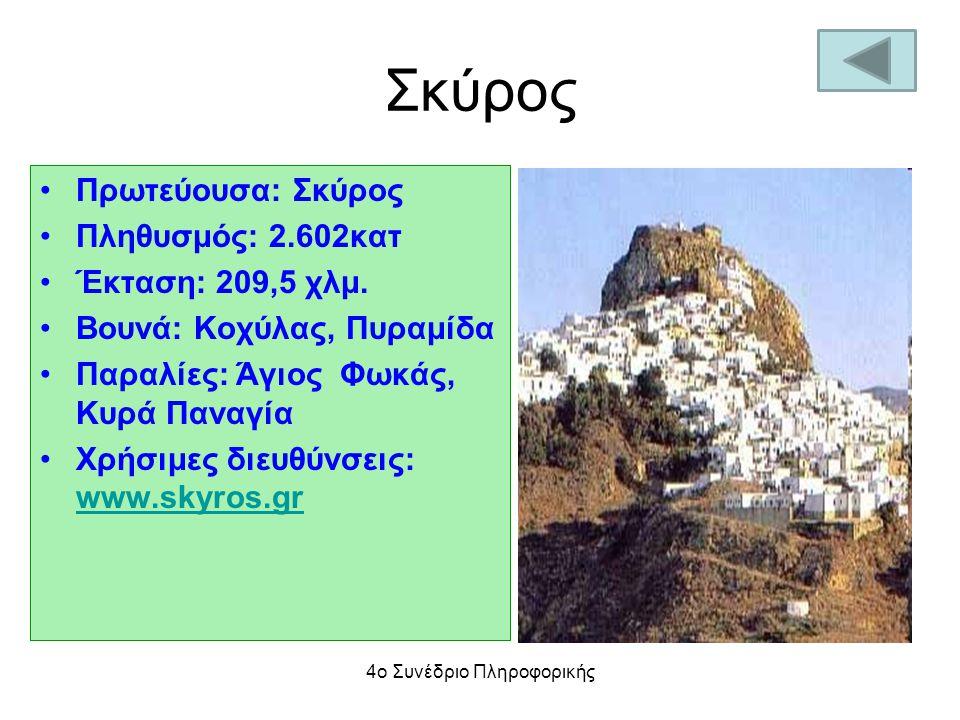 Σκύρος Πρωτεύουσα: Σκύρος Πληθυσμός: 2.602κατ Έκταση: 209,5 χλμ. Βουνά: Kοχύλας, Πυραμίδα Παραλίες: Άγιος Φωκάς, Κυρά Παναγία Χρήσιμες διευθύνσεις: ww
