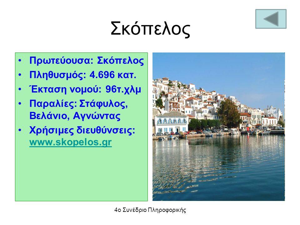 Σκόπελος Πρωτεύουσα: Σκόπελος Πληθυσμός: 4.696 κατ. Έκταση νομού: 96τ.χλμ Παραλίες: Στάφυλος, Βελάνιο, Αγνώντας Χρήσιμες διευθύνσεις: www.skopelos.gr