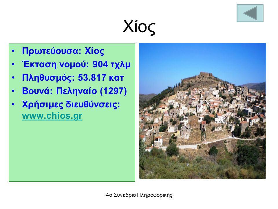 Χίος Πρωτεύουσα: Χίος Έκταση νομού: 904 τχλμ Πληθυσμός: 53.817 κατ Βουνά: Πεληναίο (1297) Χρήσιμες διευθύνσεις: www.chios.gr www.chios.gr 4ο Συνέδριο