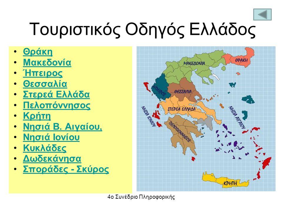 Ήπειρος Ιωάννινα Θεσπρωτία Άρτα Πρέβεζα 4ο Συνέδριο Πληροφορικής