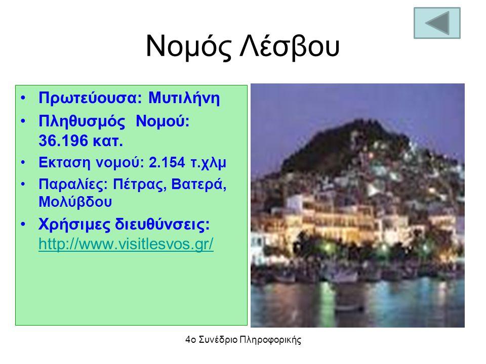 Νομός Λέσβου Πρωτεύουσα: Μυτιλήνη Πληθυσμός Νομού: 36.196 κατ. Εκταση νομού: 2.154 τ.χλμ Παραλίες: Πέτρας, Βατερά, Μολύβδου Χρήσιμες διευθύνσεις: http