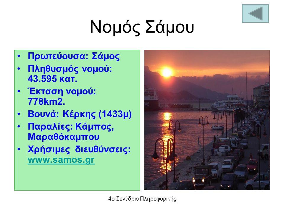 Νομός Σάμου Πρωτεύουσα: Σάμος Πληθυσμός νομού: 43.595 κατ. Έκταση νομού: 778km2. Βουνά: Κέρκης (1433μ) Παραλίες: Κάμπος, Μαραθόκαμπου Χρήσιμες διευθύν