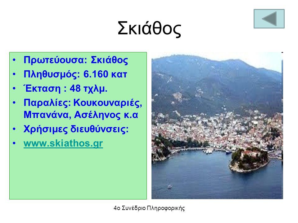 Σκιάθος Πρωτεύουσα: Σκιάθος Πληθυσμός: 6.160 κατ Έκταση : 48 τχλμ. Παραλίες: Κουκουναριές, Μπανάνα, Ασέληνος κ.α Χρήσιμες διευθύνσεις: www.skiathos.gr