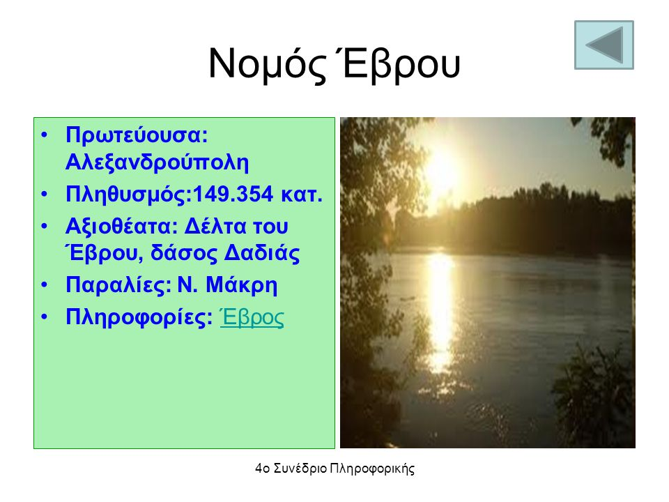 Νομός Έβρου Πρωτεύουσα: Αλεξανδρούπολη Πληθυσμός:149.354 κατ. Αξιοθέατα: Δέλτα του Έβρου, δάσος Δαδιάς Παραλίες: Ν. Μάκρη Πληροφορίες: ΈβροςΈβρος 4ο Σ