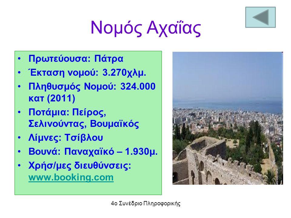 Νομός Αχαΐας Πρωτεύουσα: Πάτρα Έκταση νομού: 3.270χλμ. Πληθυσμός Νομού: 324.000 κατ (2011) Ποτάμια: Πείρος, Σελινούντας, Βουμαϊκός Λίμνες: Τσίβλου Βου