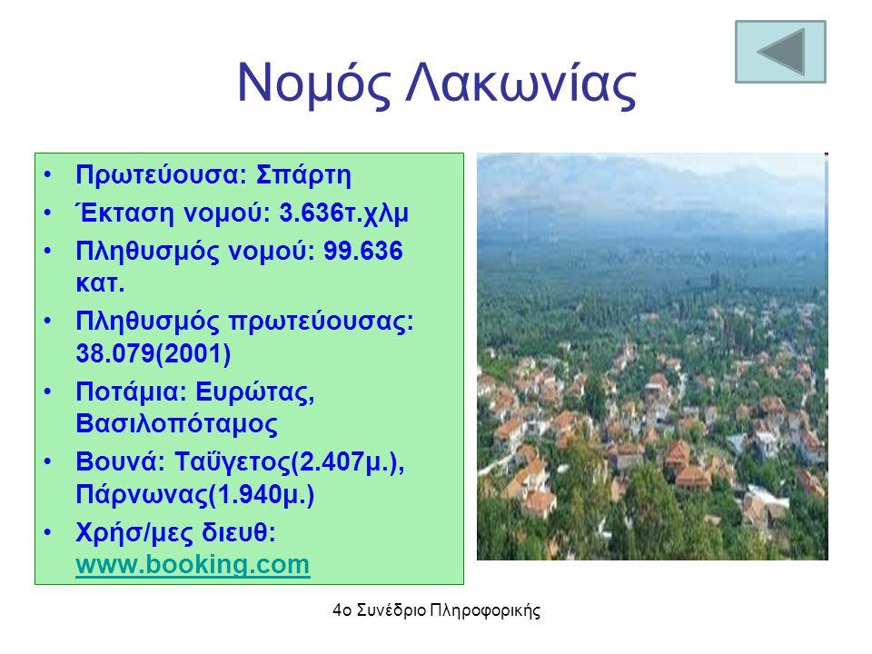 Νομός Λακωνίας Πρωτεύουσα: Σπάρτη Έκταση νομού: 3.636τ.χλμ Πληθυσμός νομού: 99.636 κατ. Πληθυσμός πρωτεύουσας: 38.079(2001) Ποτάμια: Ευρώτας, Βασιλοπό