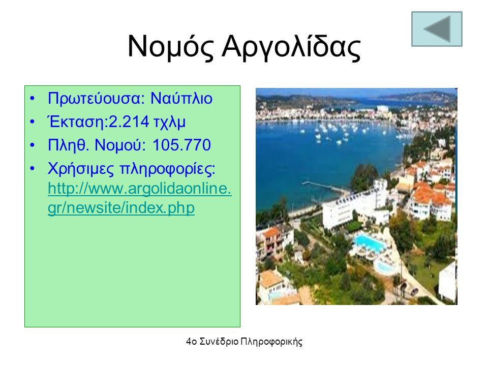 Νομός Αργολίδας Πρωτεύουσα: Ναύπλιο Έκταση:2.214 τχλμ Πληθ. Νομού: 105.770 Χρήσιμες πληροφορίες: http://www.argolidaonline. gr/newsite/index.php http: