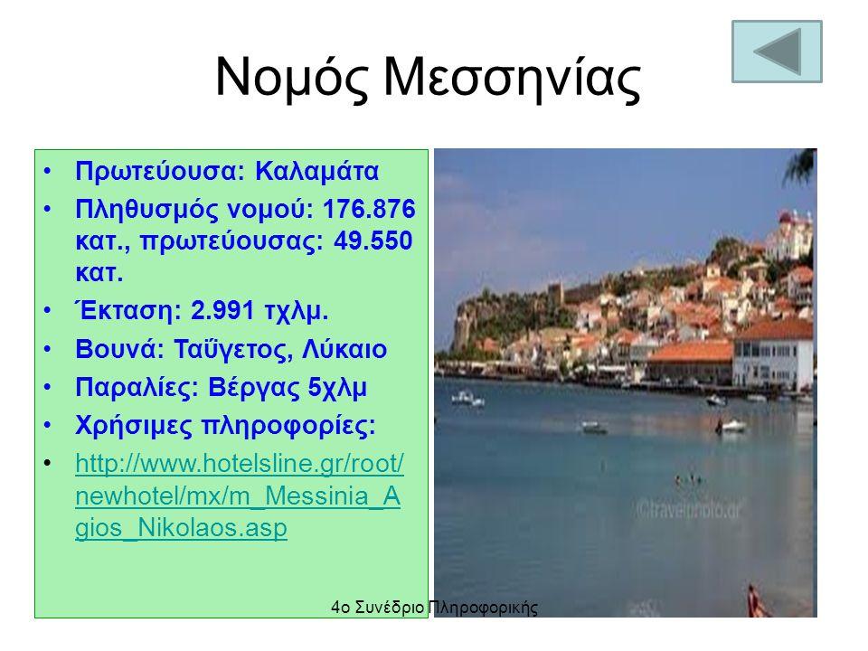 Νομός Μεσσηνίας Πρωτεύουσα: Καλαμάτα Πληθυσμός νομού: 176.876 κατ., πρωτεύουσας: 49.550 κατ. Έκταση: 2.991 τχλμ. Βουνά: Ταΰγετος, Λύκαιο Παραλίες: Βέρ