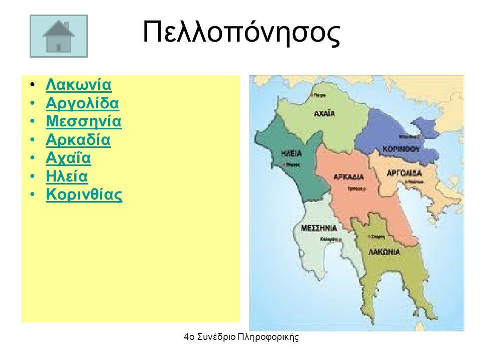 Πελλοπόνησος Λακωνία Αργολίδα Μεσσηνία Αρκαδία Αχαΐα Ηλεία Κορινθίας 4ο Συνέδριο Πληροφορικής