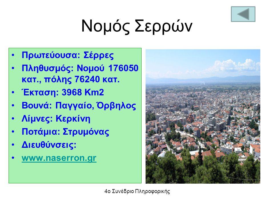 Νομός Σερρών Πρωτεύουσα: Σέρρες Πληθυσμός: Νομού 176050 κατ., πόλης 76240 κατ.